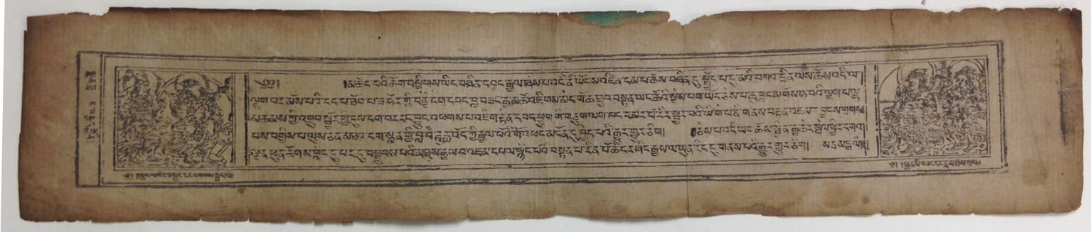 A page from a xylographic printing of The Wish-Fulfilling King of Power, a work by the Fifth Dalai Lama published at the government printing house in Lhasa in the late 7th century.